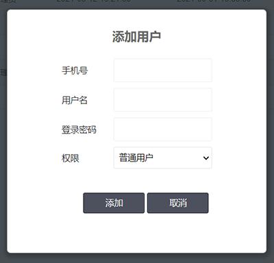 添加用户.png